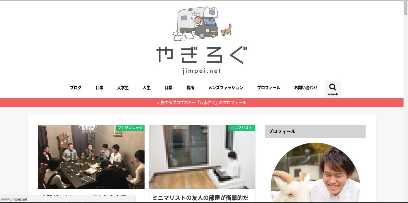 プロブロガー八木仁平のブログ「やぎろぐ」