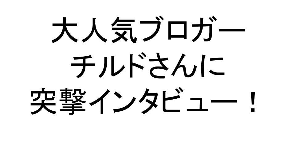 ちるろぐ の チルドさんおすすめの「プラス5万円で生活楽にするかんたんアフィリエイト