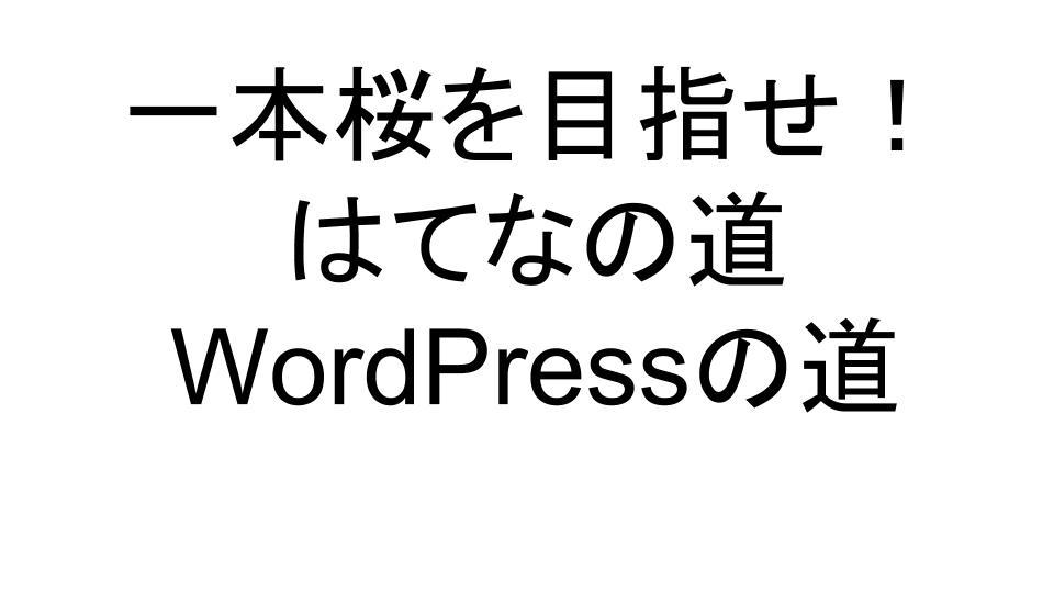 一本桜を目指せ!私があえてはてなブログではなくワードプレスを選ぶ理由