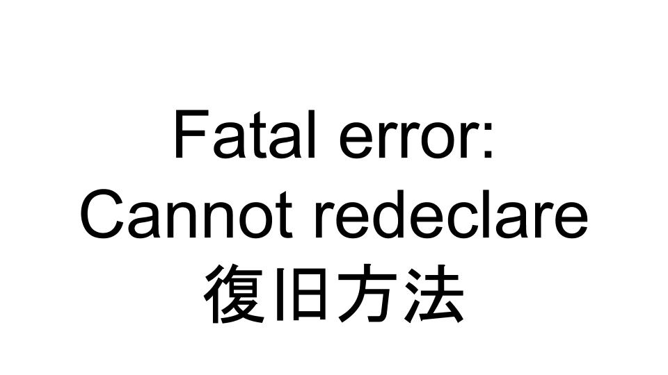 Fatal error: Cannot redeclareの復旧方法
