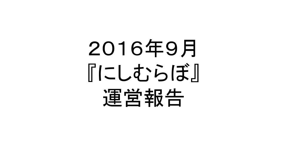 2016年9月 運営報告