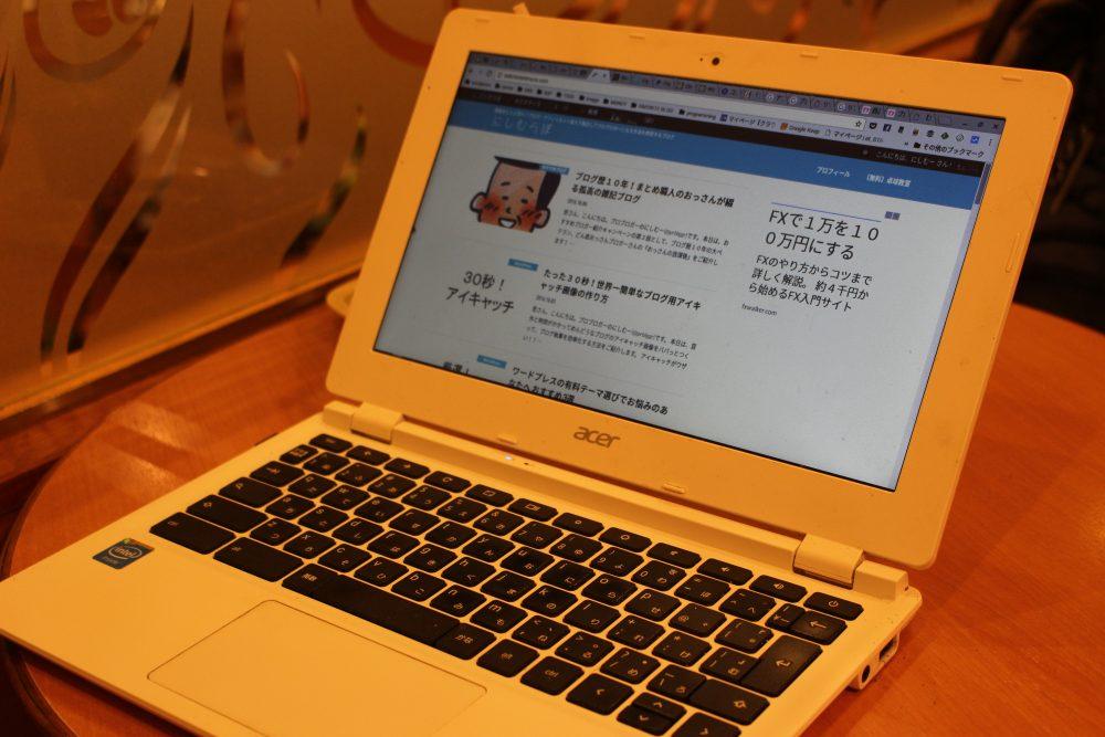 プロブロガーのおすすめノートパソコン「Chromebook」