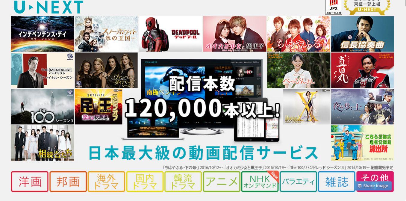 U-NEXTは映画もアニメも海外ドラマも無料で見放題