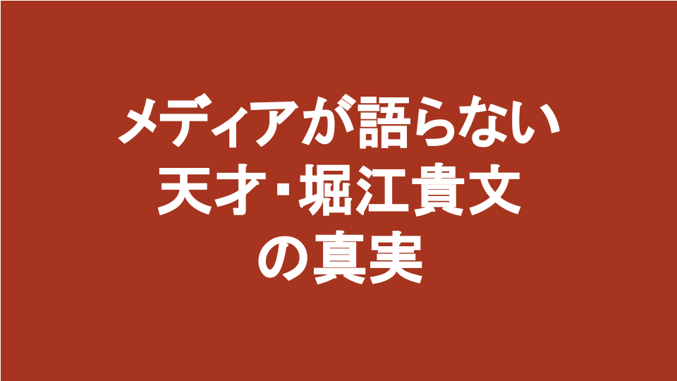 堀江貴文 我が闘争 レビュー 感想 おすすめ 本