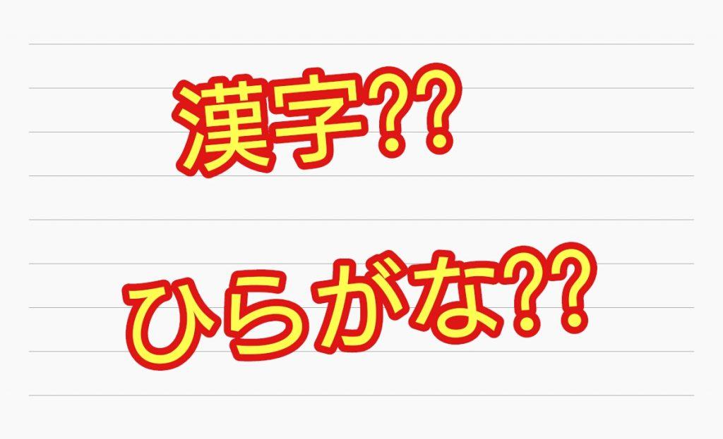 伝わる文章の書き方!漢字とひらがなの使い分けのコツは小学生に聞こう