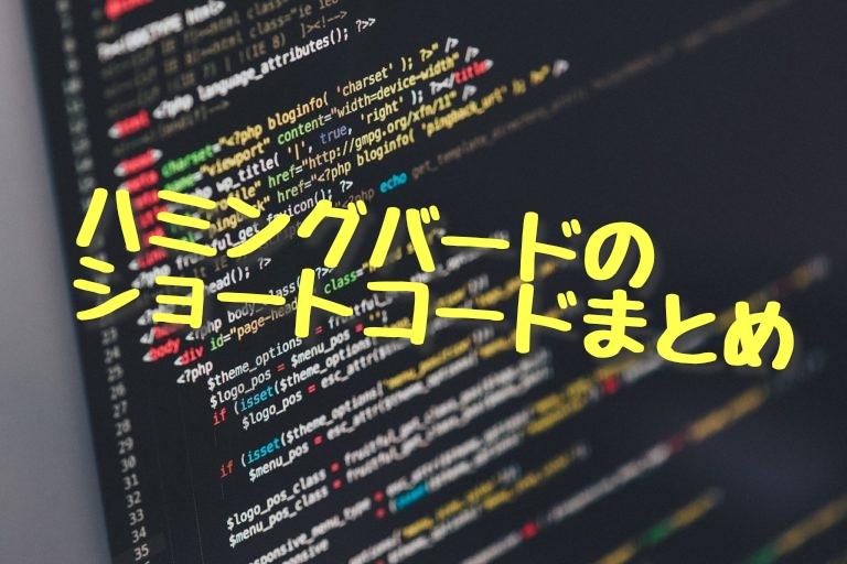 WordPressテーマ「ハミングバード」のショートコード