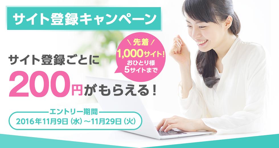バリューコマース サイト登録キャンペーン