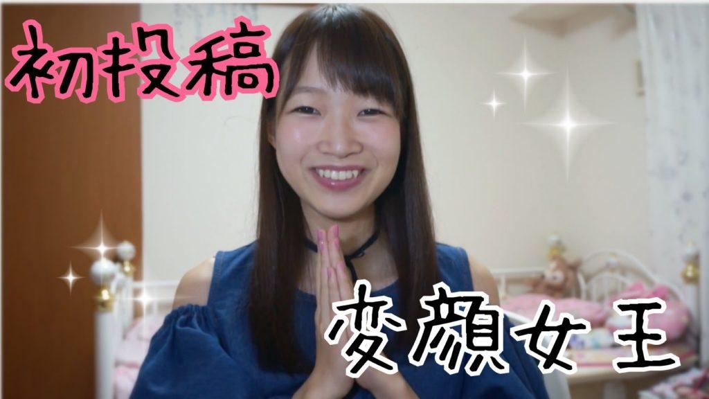 美人YouTuber 変顔女王さん