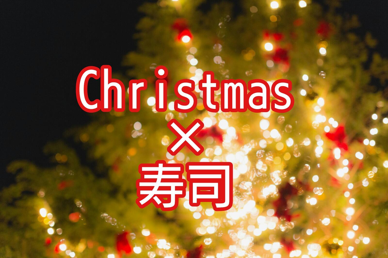 東京のクリスマスデートのディナーにおすすめの高級寿司店