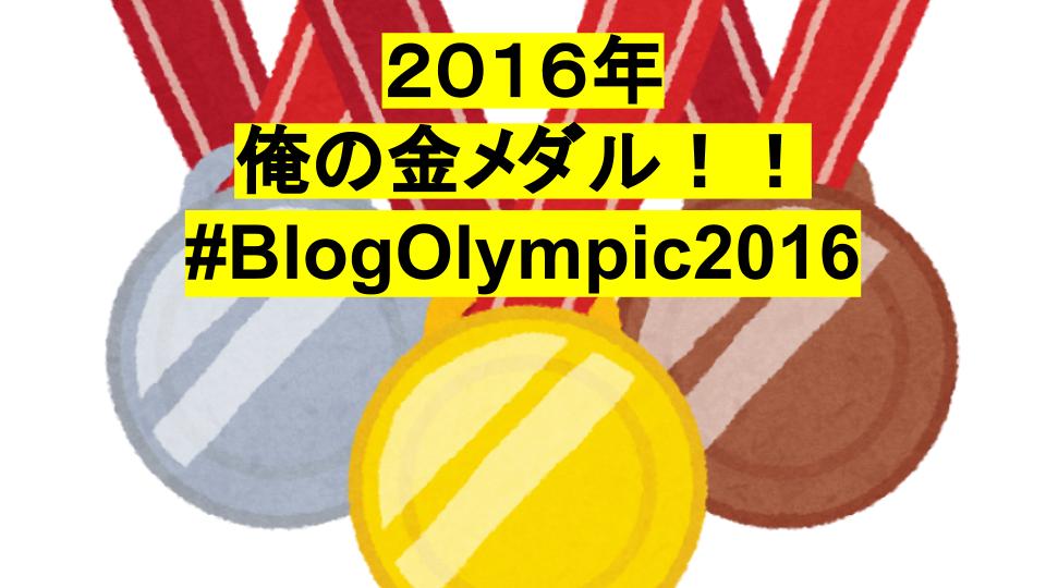 #BlogOlynpic2016 アドベントカレンダー