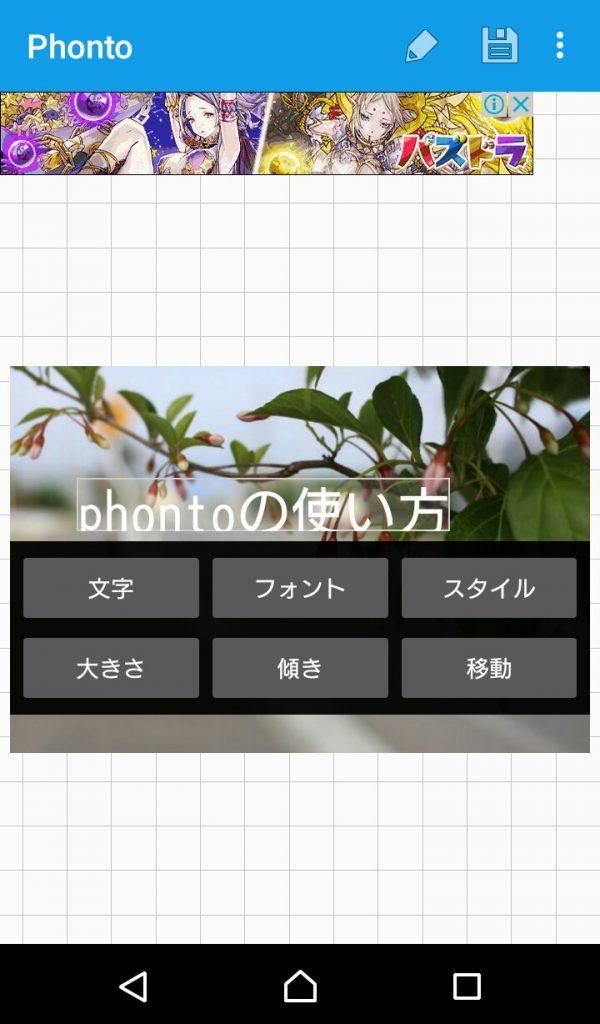 phontoのスタイル編集画面