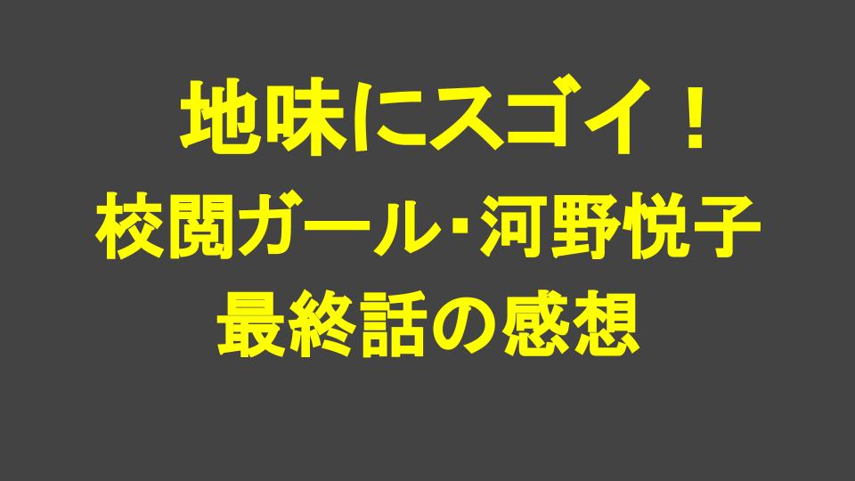 地味にスゴイ!最終話のあらすじ・感想・ネタバレ
