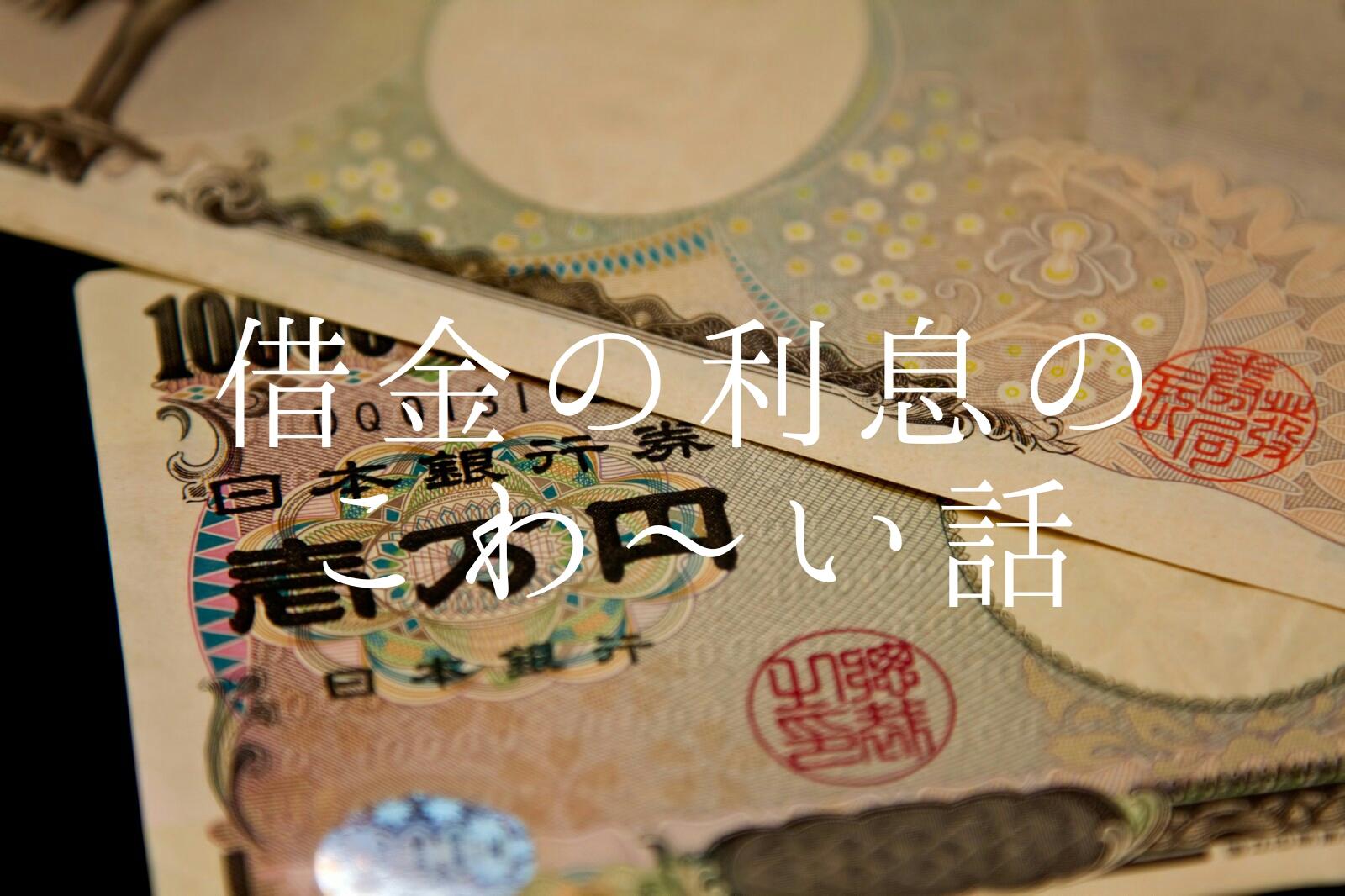 年利12%で100万円借金して毎月1万円ずつ返済したら全額返すのは何年後?