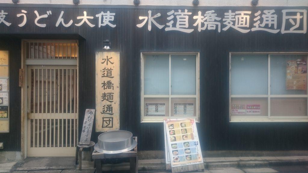 水道橋麺通団 釜
