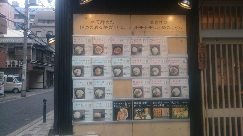 水道橋麺通団 メニュー