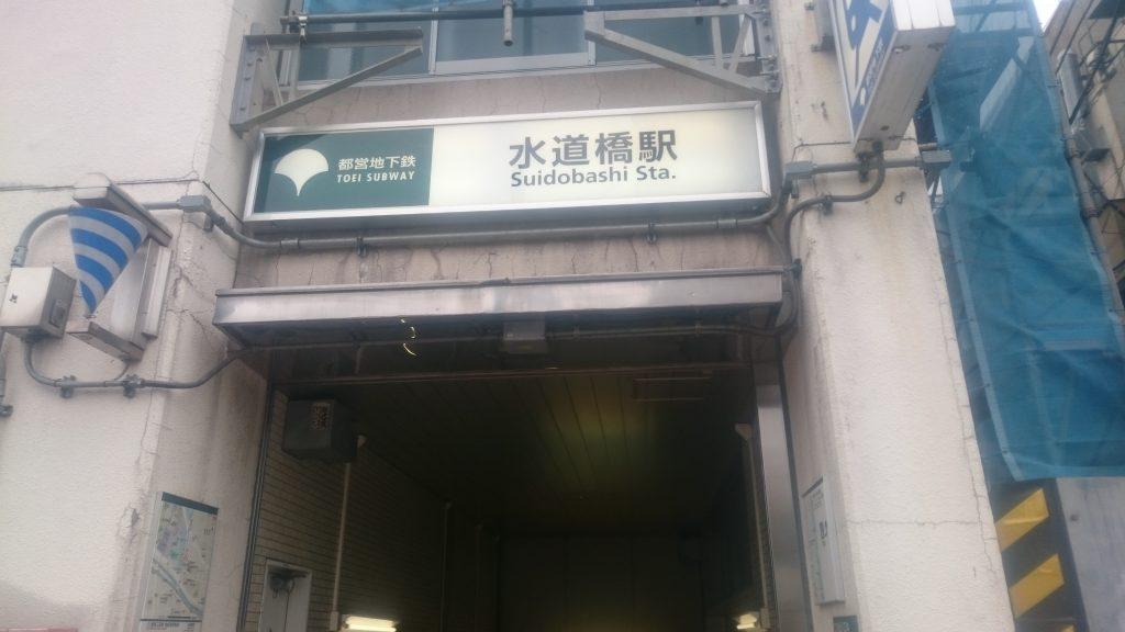 都営三田線水道橋駅