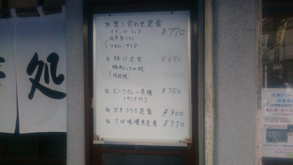 駒込の伏見屋