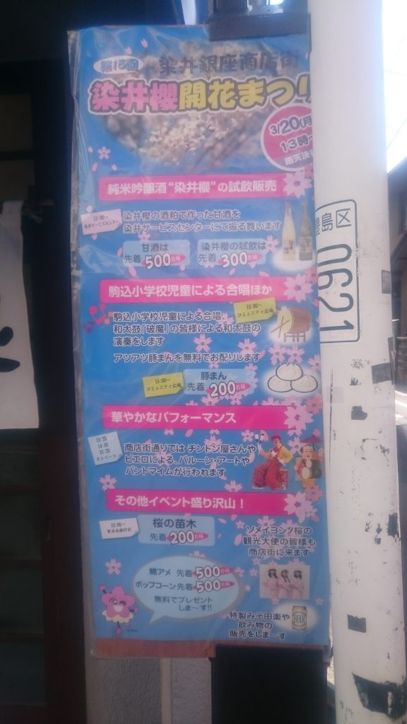 染井銀座商店街の染井櫻開花まつり