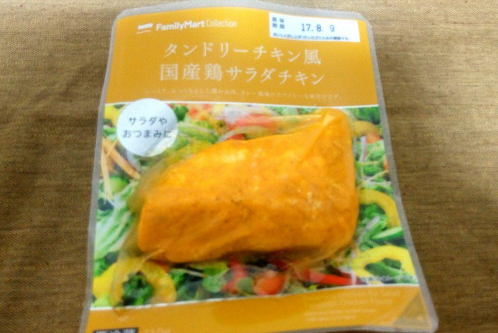 タンドリーチキン風のサラダチキン