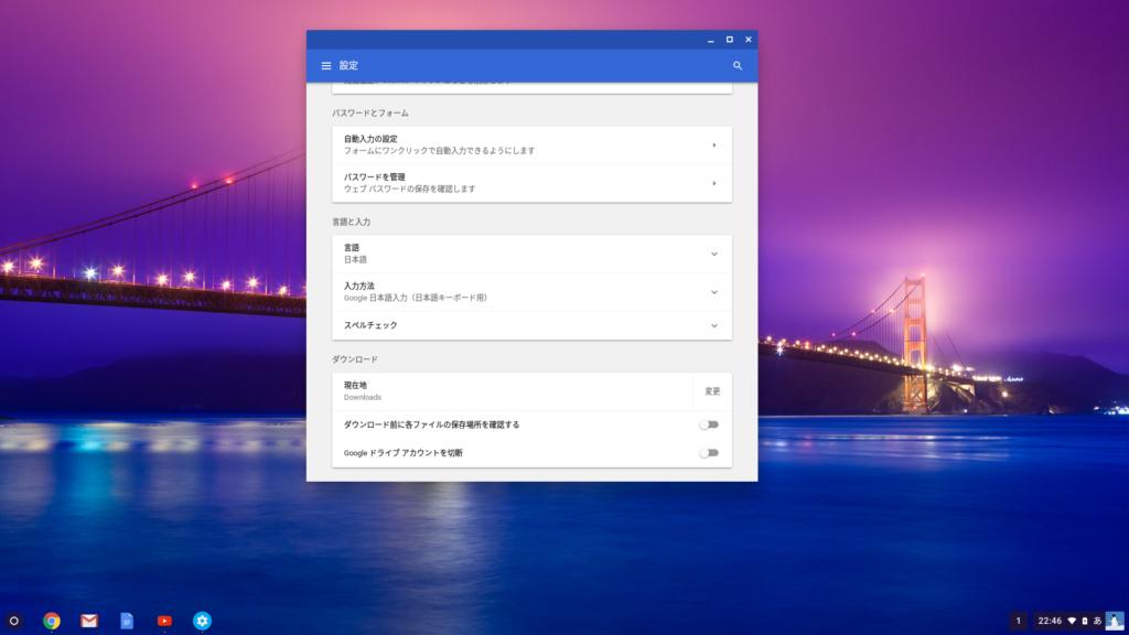 Chromebookの単語登録 5