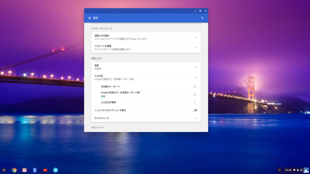 Chromebookの単語登録 6