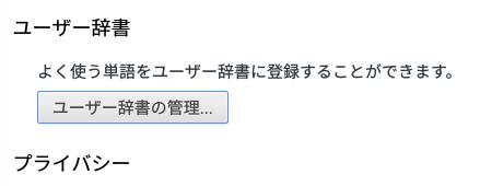 「ユーザー辞書の管理」ボタンを押します
