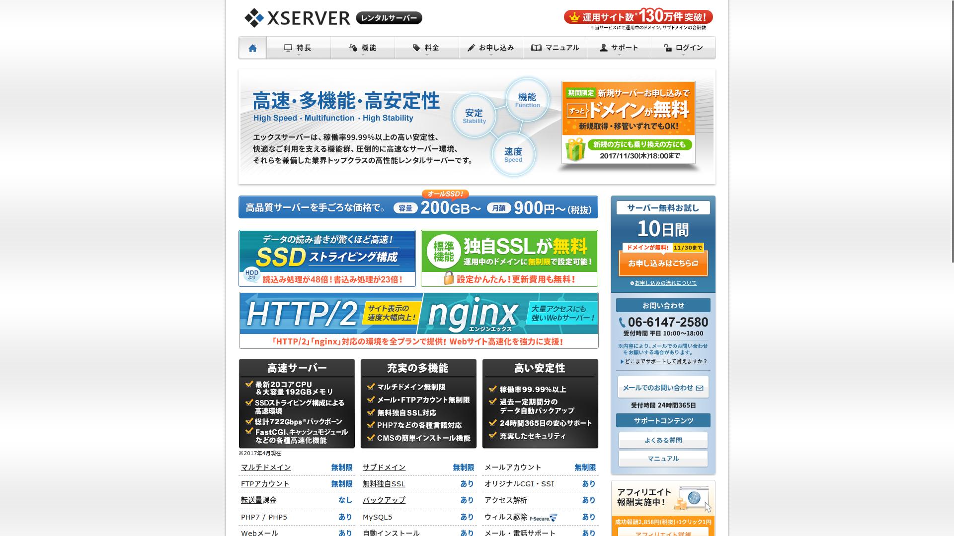 Xサーバーの申し込み画面