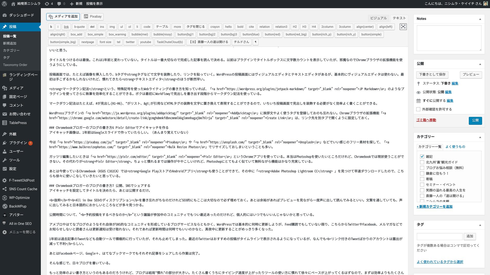 WordPressのテキストエディタで編集中の様子。よく使うタグはAddquicktagに登録している。