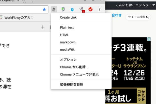 Create Linkのボタンを右クリック