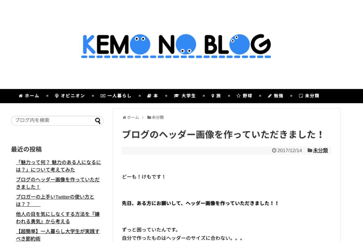 大学生ブロガー けもさんのブログ