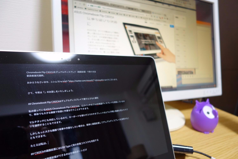 ASUS Chromebook Flip C302CAをデュアルディスプレイで使う
