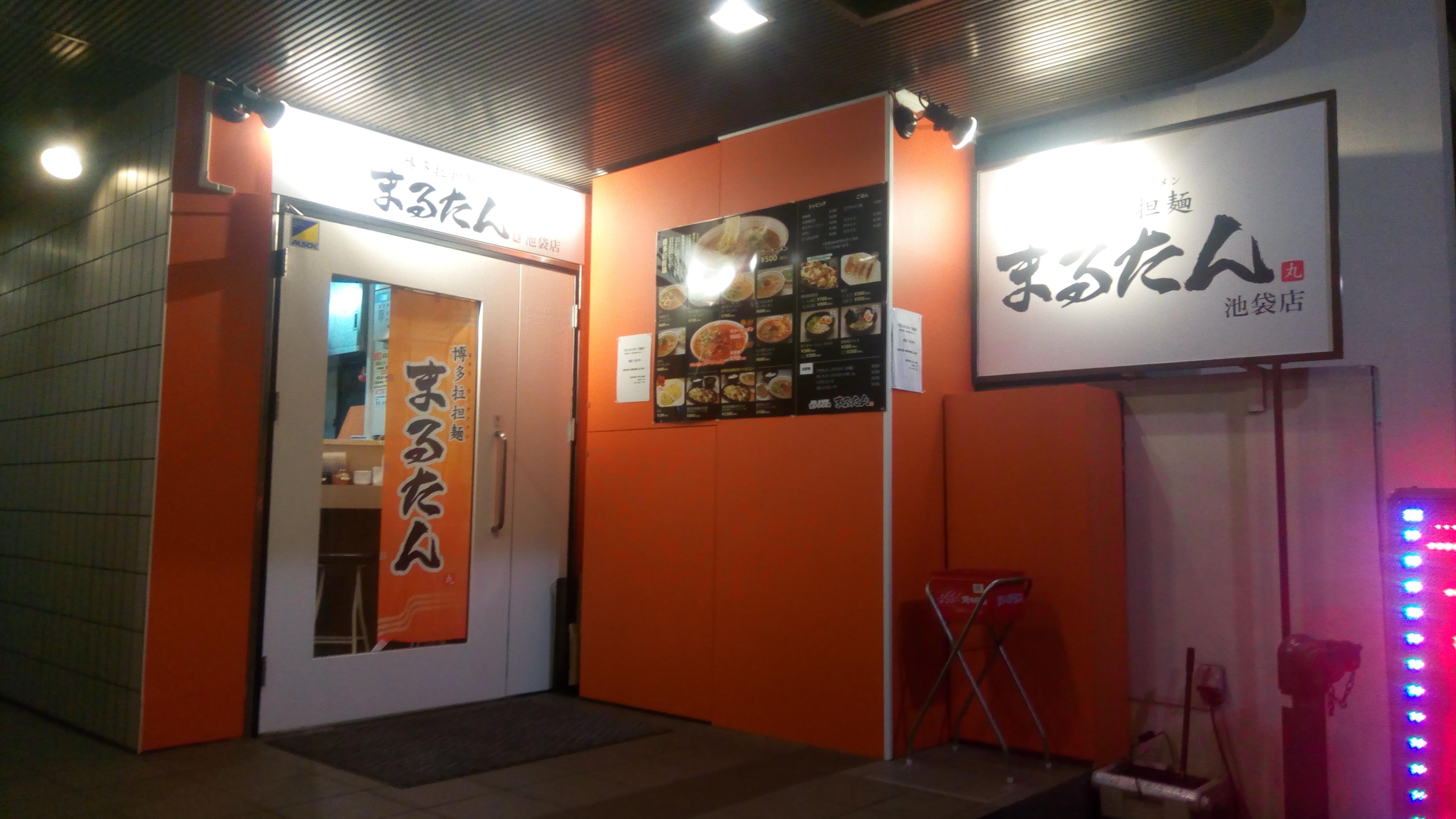博多拉担麺「まるたん」
