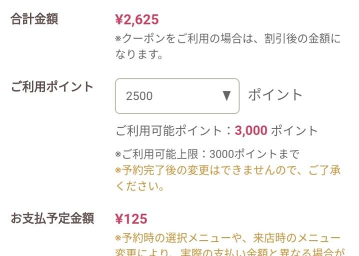 ポイントは100円単位でムダなく使えます