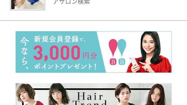 HOT PEPPER Beautyの新規会員登録で3000円分ポイントプレゼント