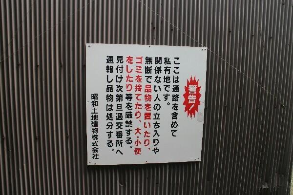 昭和館の通路は私有地
