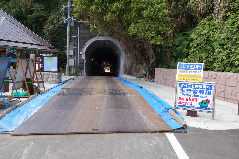 佐多岬のトンネル