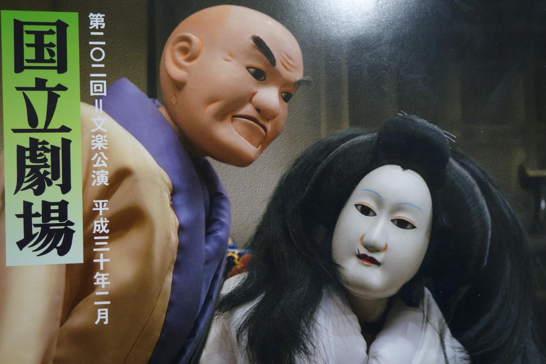 第202回文楽公演のパンフレット