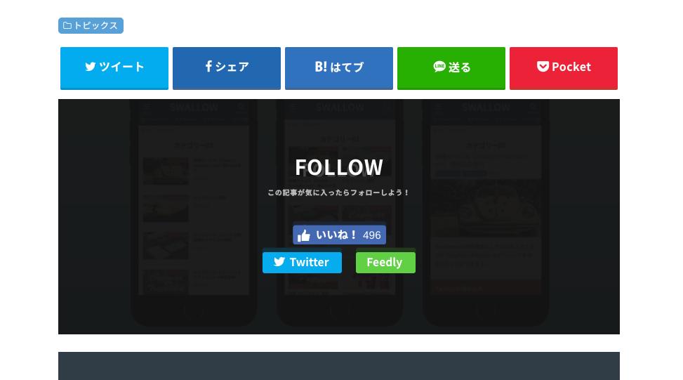 WordPressテーマ「スワロー」のフォローボタン群