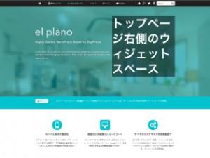WordPressテーマ「el plano」