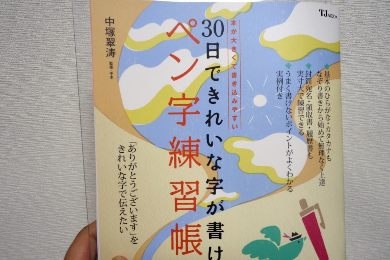 中塚翠涛「30日できれいな字が書けるペン字練習帳」