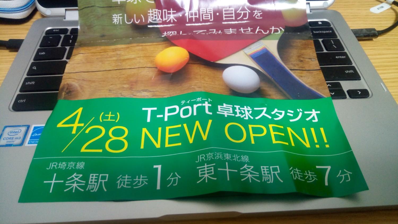 T-Port卓球スタジオ