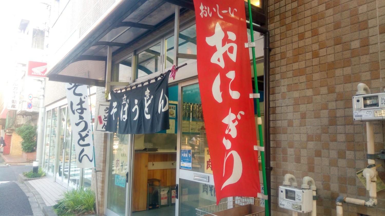 立ち食いそば「豊しま」(とよしま)。関東風の濃い出汁が特徴