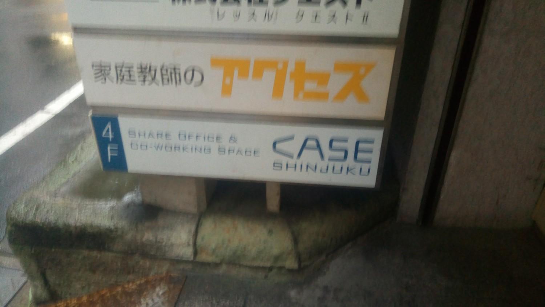 CASE SHINJUKUの看板。4階なのになぜか一番下に。