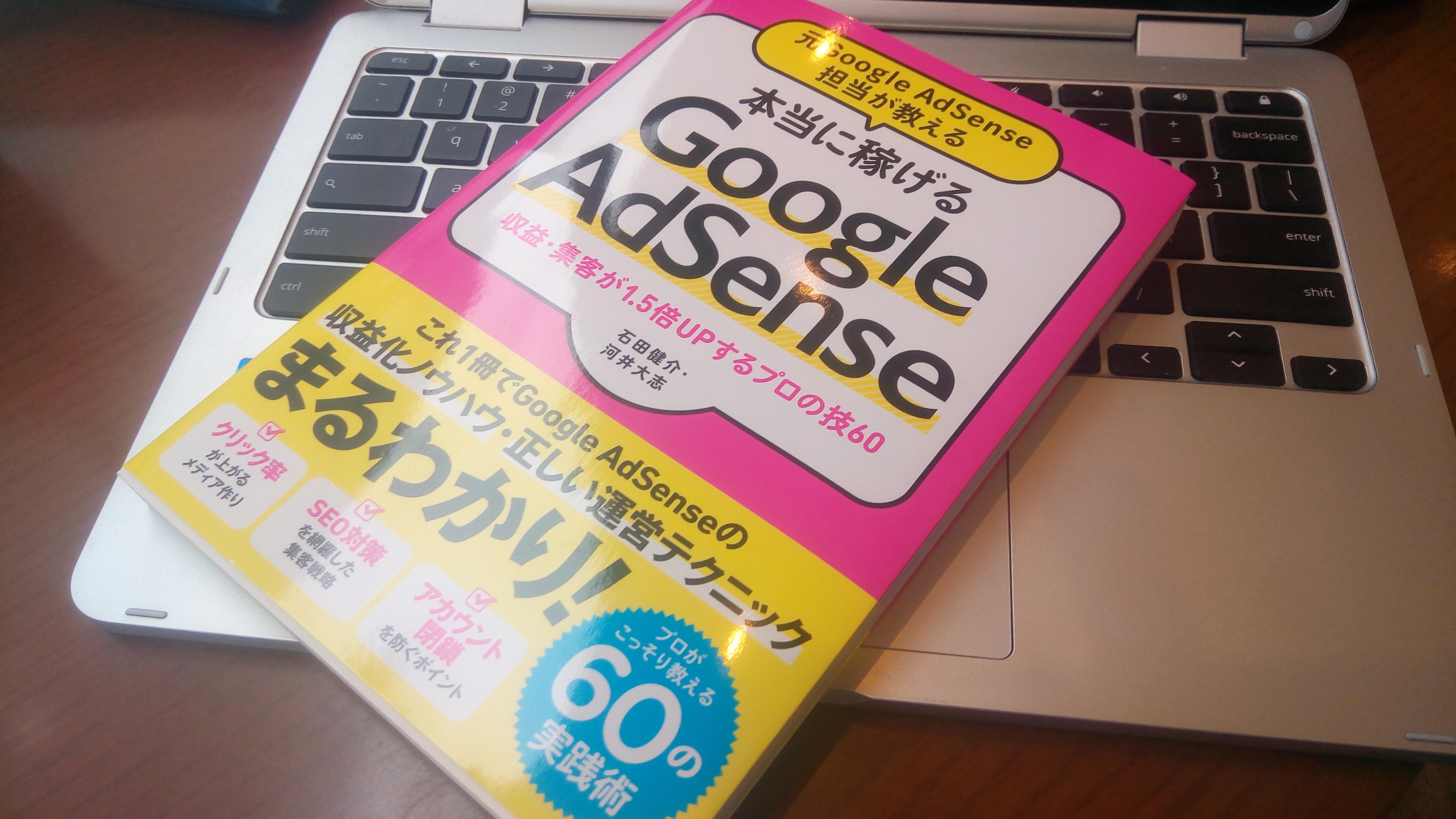 『元Google Adsense担当が教える 本当に稼げるGoogle Adsense 収益・集客が1.5倍UPするプロの技60』(石田健介・河井大志共著・ソーテック社)