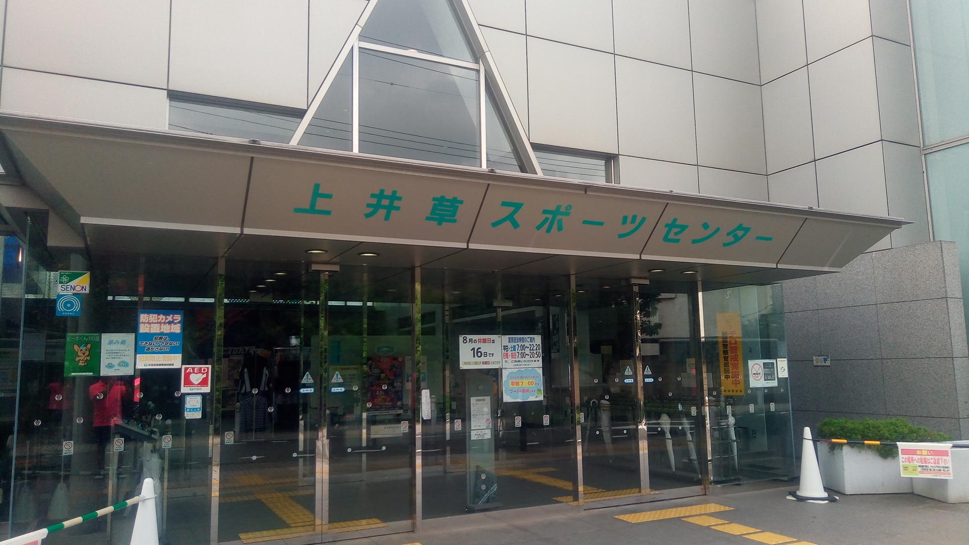 会場の上井草スポーツセンター