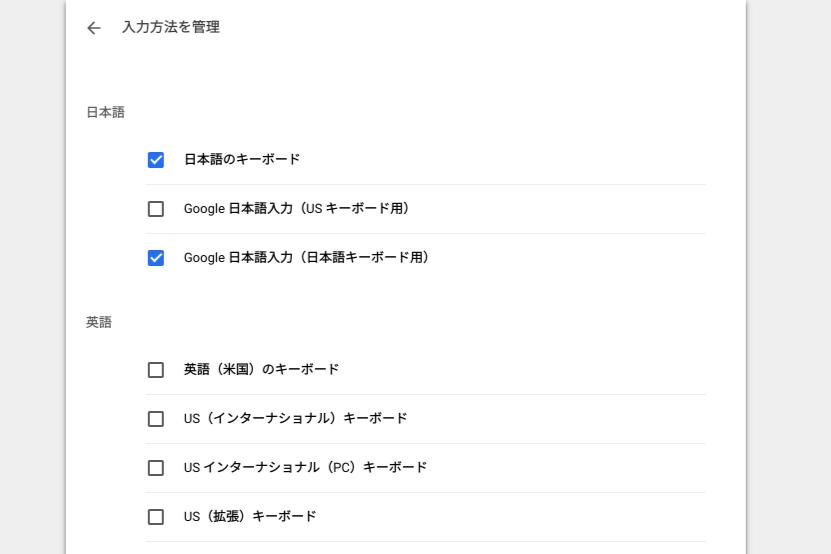 Chromebookの入力言語設定