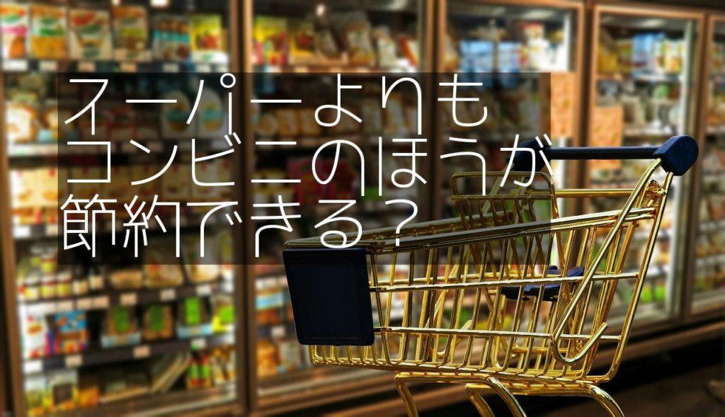 スーパーよりもコンビニで買い物するほうが節約できる?