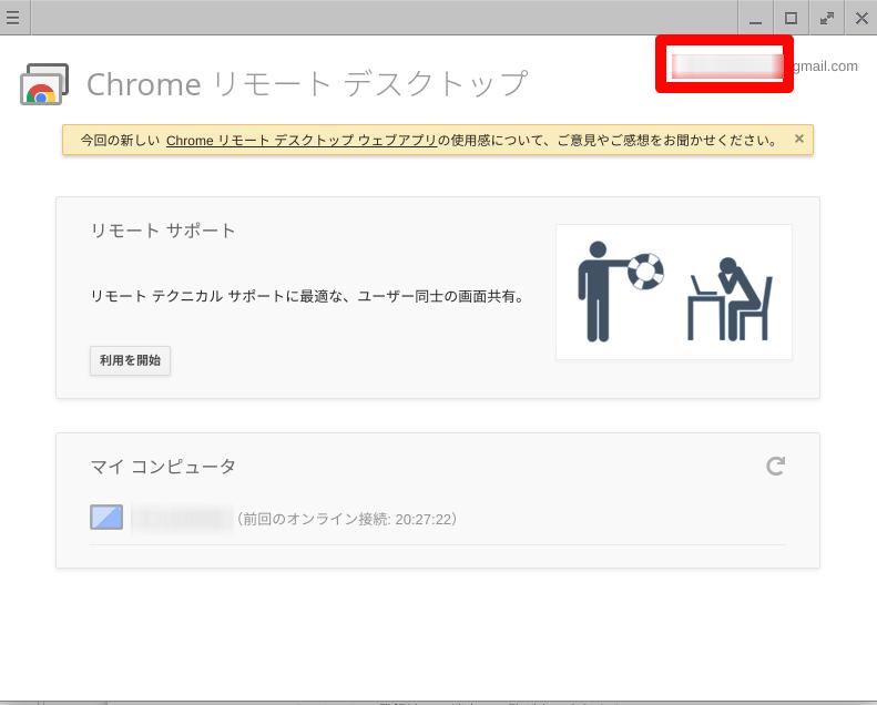 Chromeリモートデスクトップにログイン中のアカウント
