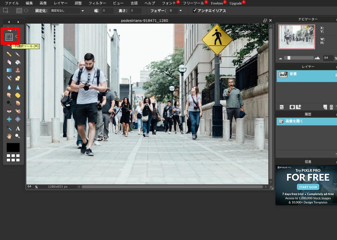 Pixlr Editorで通行人にモザイクを入れる方法