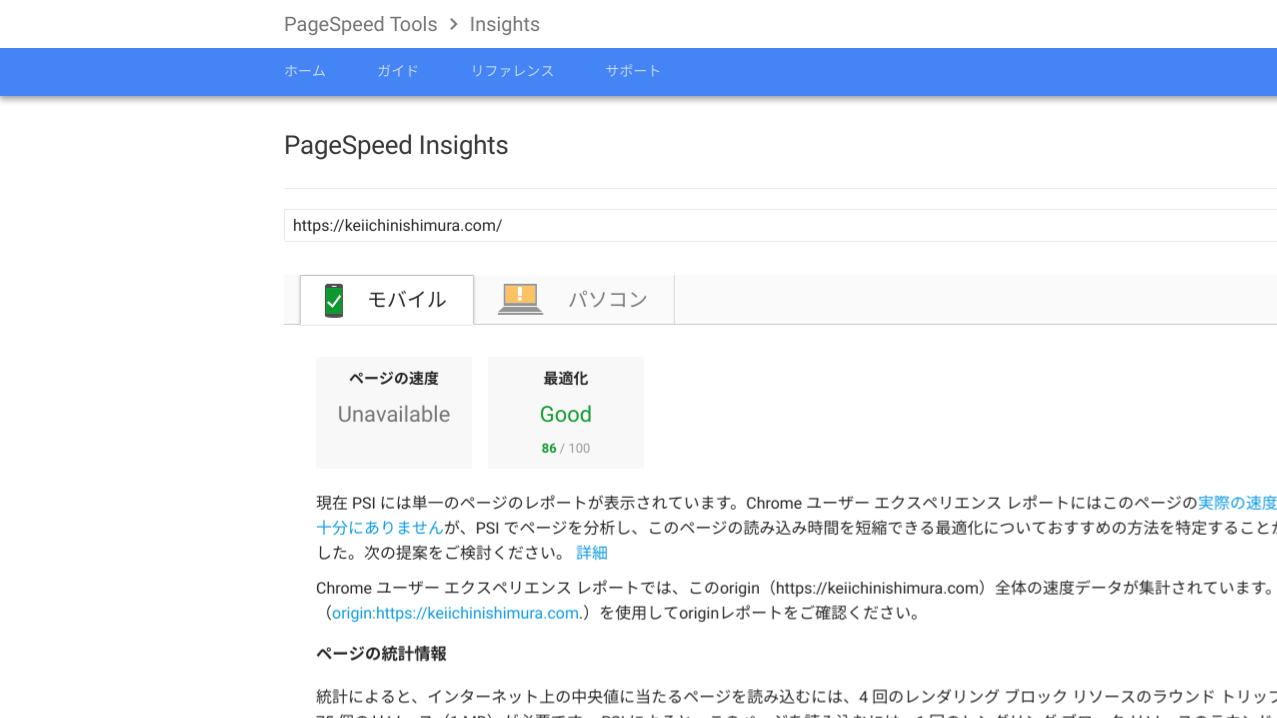 Google PageSpeed Insights のスコア